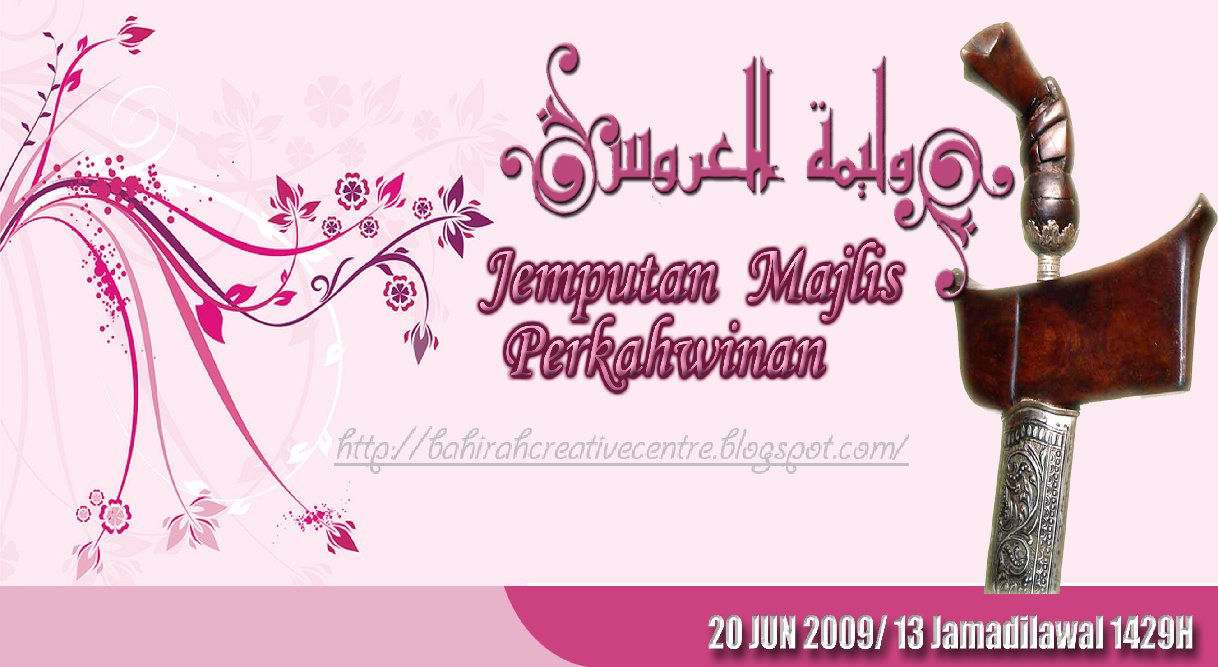 Desain+undangan+aqiqah