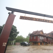 Wood Valley Lodge
